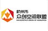 杭州市众创联盟