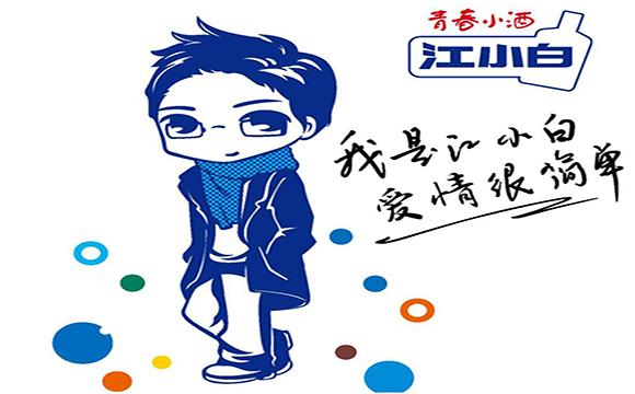 """江小白广告再出新招,酒桌上的""""正义联盟"""""""