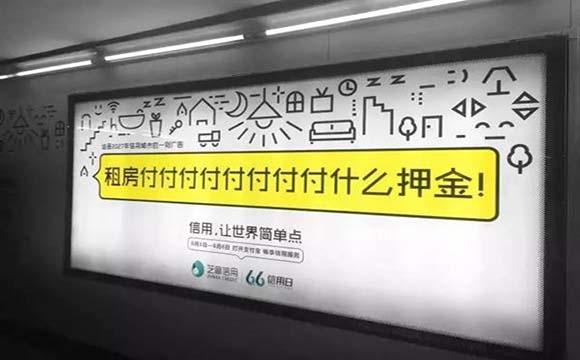 避免这样的地铁广告文案,否则low爆了