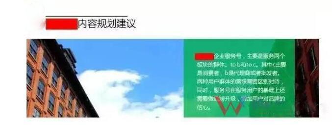 微信策划:新媒体用户画像和运营策略制定
