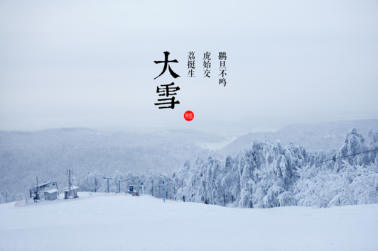 文案|古诗词写尽大雪节气的唯美