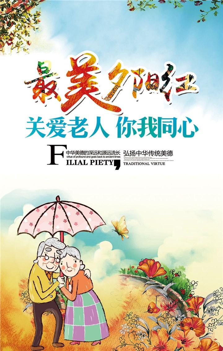 公益海报 关爱父母 爱心公益 公益广告模板 宣传海报 活动海报 重阳节