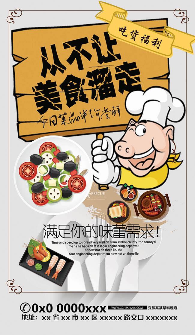 饭店海报设计,美食促销,美食节海报,时尚,可爱有趣美食海报,时尚,美食