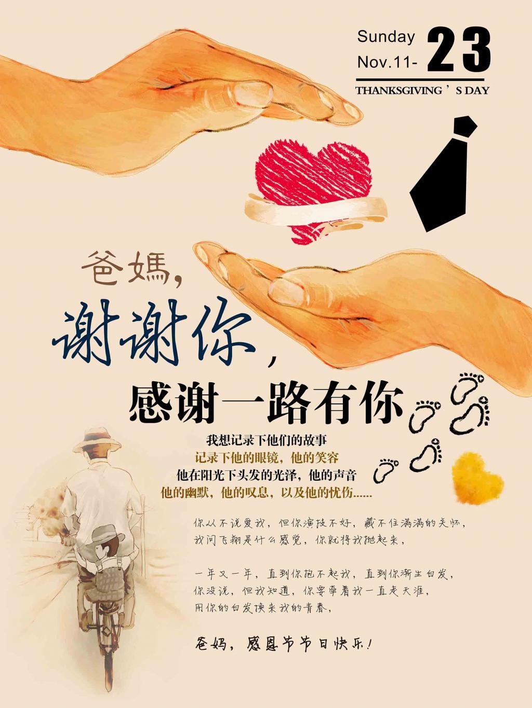 感恩节背景素材_爱心黄色简约感恩父母感恩节宣传海报,爱心,黄色,背景,领带,手