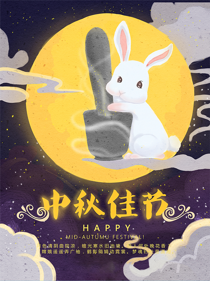 原创插画 手绘海报 中国风 中秋节 月亮 黄色 紫色 商城 玉兔捣药 配图海