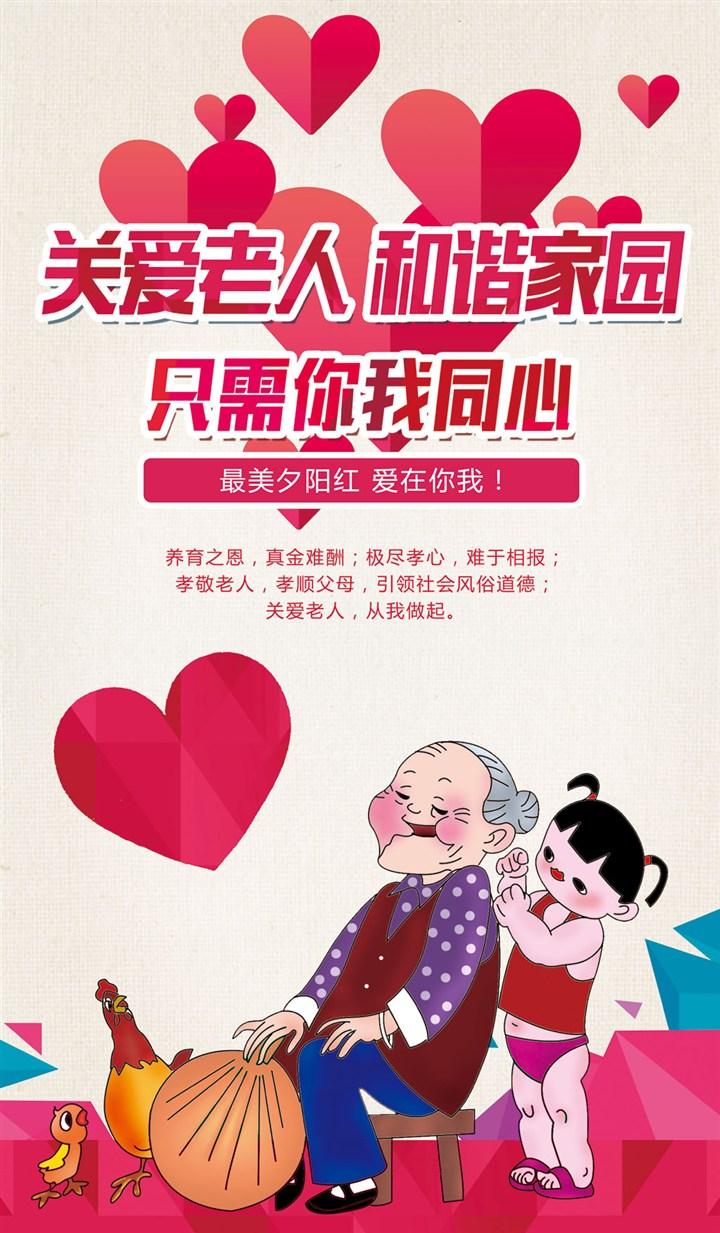 关爱老人 敬老海报 老年人 公益海报 关爱父母 爱心公益 公益广告模板 图片