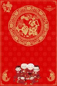 新年团圆海报