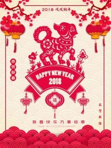2018狗年新春海报下载