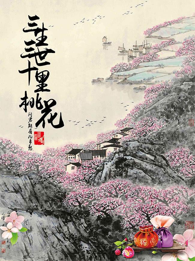 桃花节,桃花节海报,林芝桃花节海报,手绘图片唯美人物,手绘唯美图片