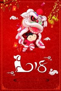 中国特色海报下载