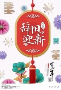 中国风迎春海报下载