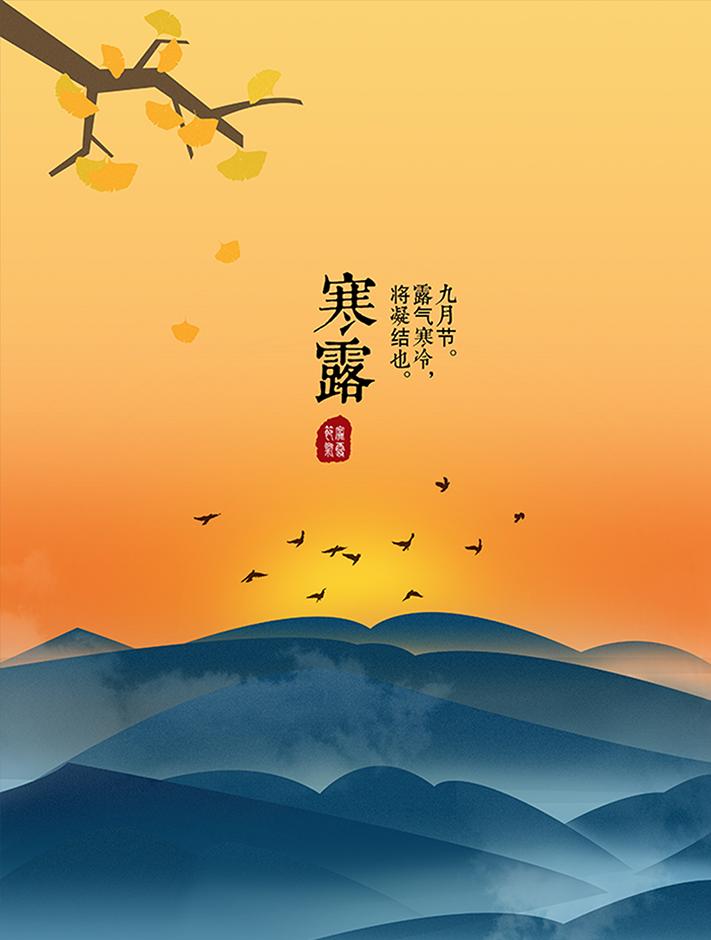 24节气 寒露 秋 海报 展板 山 夕阳 落日 鸟 银杏树 银杏叶 章 卡通图片