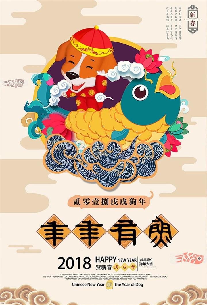 2018新春海报