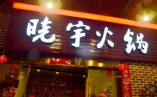 火锅店依靠微信营销日均吸引上万客户案例