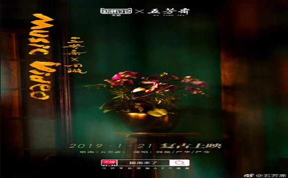 五芳斋再现复古广告,重新民国新年