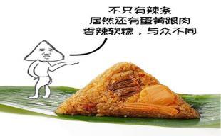 """卫龙辣条推出端午节""""粽子"""",广告很不一样"""