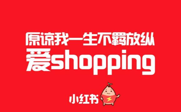 完美日记、小仙炖是如何用小红书打造出爆款网红产品的?
