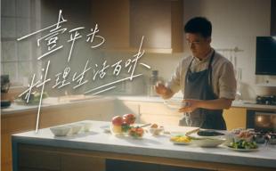 方太新广告分享:1平米地方,料理出人生百味