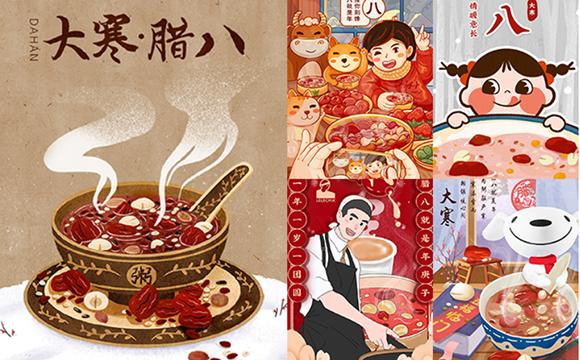 """大寒携腊八节期待新春,品牌海报十分""""粥""""到"""