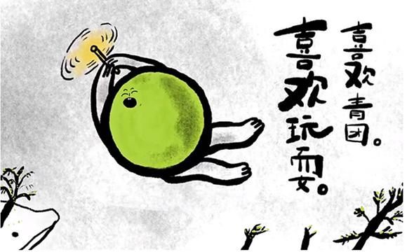 五芳斋春日「小绿片儿」:从头喜欢你