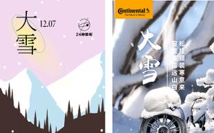 大雪节气借势海报:雪落成画,一起在品牌主的海报中共赏暖意雪景