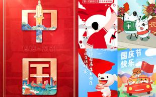 国庆海报合集,品牌们用创意为祖国庆生