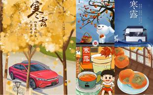 秋意渐浓,寒露海报文案与你共赏秋色