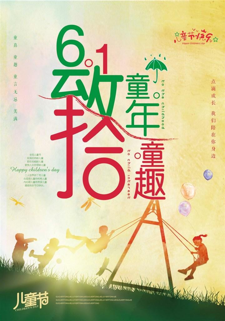国际儿童节宣传海报图下载