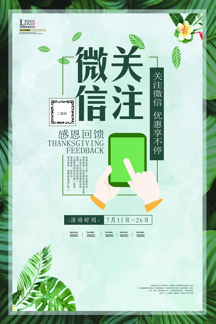 绿色植物风扫码送礼海报图下载
