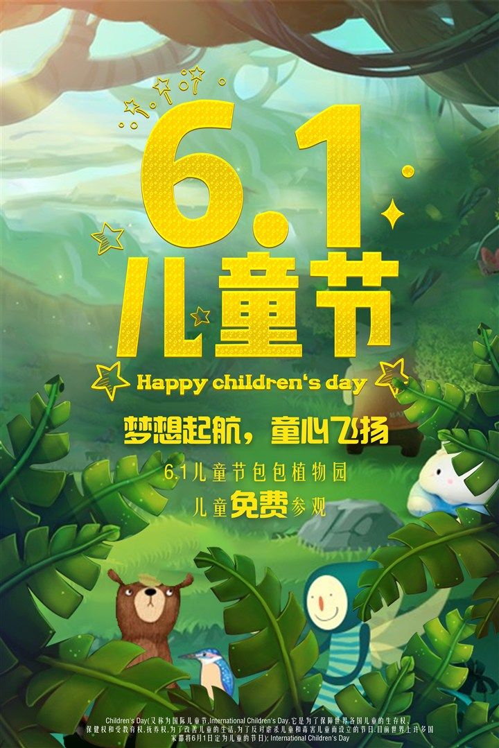 儿童节促销高清海报图下载